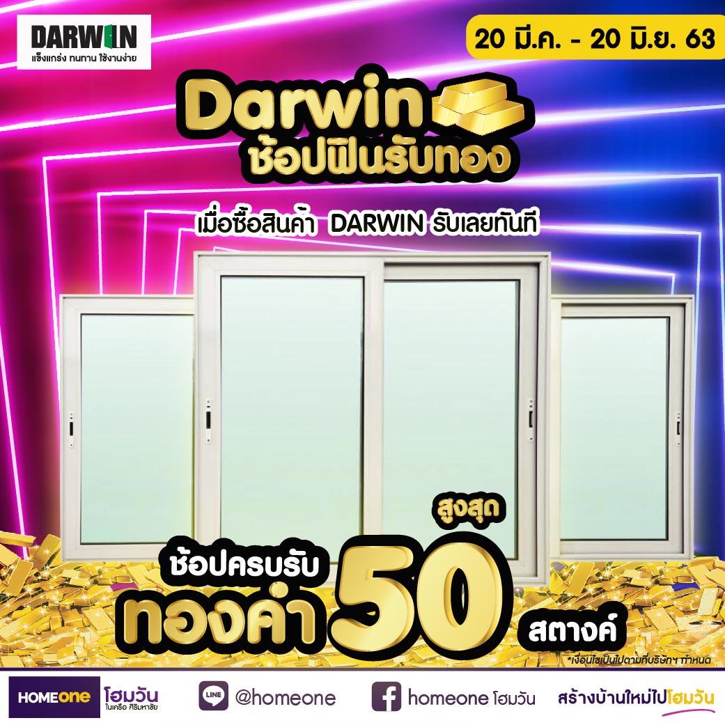 Darwin ช้อปฟินรับทอง